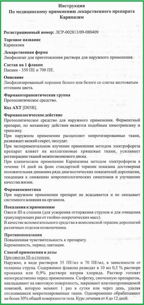 Карипазим при грыже позвоночника: отзывы, инструкция по применению мази