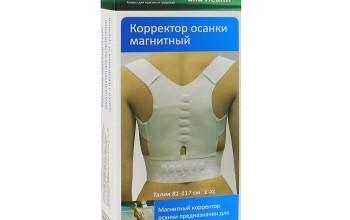 Магнитный корректор осанки: отзывы, противопоказания врачей, правила применения для спины