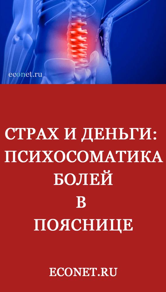 Психосоматика болей в пояснице: психосоматические причины и лечение болезней, диагностика