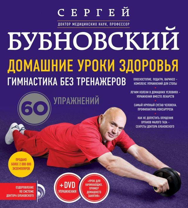 Упражнения Бубновского для позвоночника и суставов в домашних условиях, видео выполнения гимнастики для спины