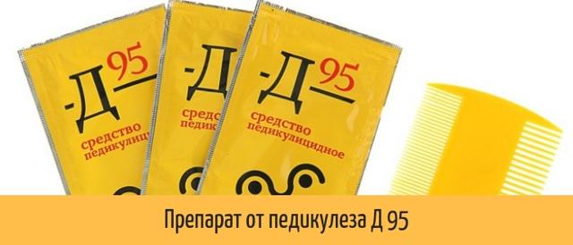 Средство от вшей д 95: отзывы о препарате от педикулеза, инструкция по применению, состав, цена