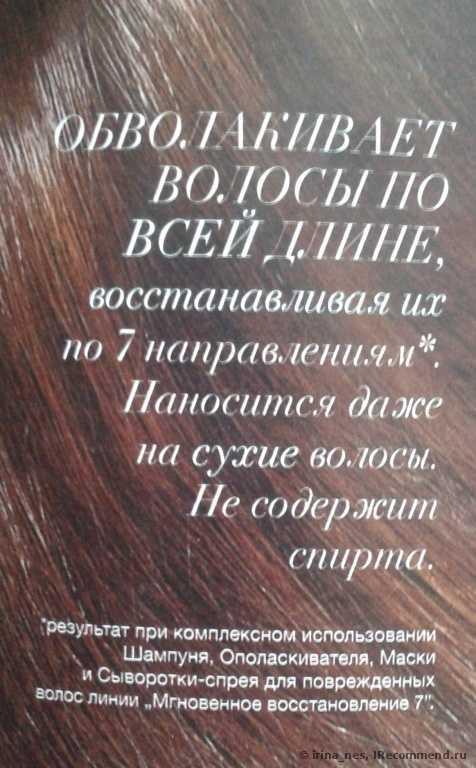 Сыворотка всесторонний уход для волос: отзывы, обзор лучших (эйвон эксперт мгновенное восстановление, савонри экспресс, kapous для окрашенных локонов, и другие)