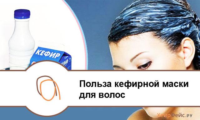 Кефирная маска для роста волос: полезные свойства и правила использования, основные рецепты масок для волос на кефире