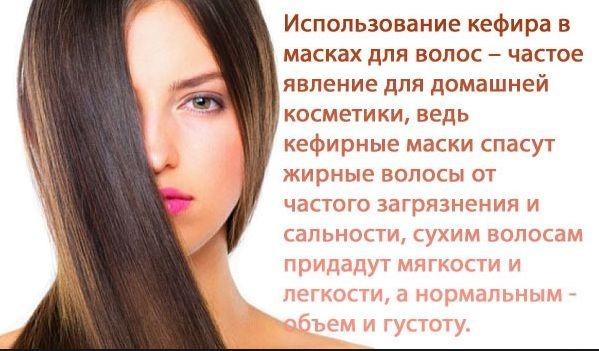 Смывка кефиром: как смыть с волос краску, фото до и после, отзывы, рецепт, инструкция по применению в домашних условиях