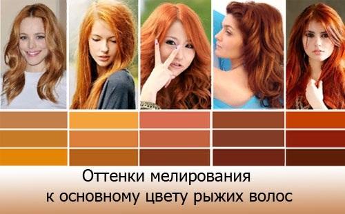 Мелирование на рыжие волосы: фото до и после, окрашивание на медный цвет, с челкой и без, на короткие, длинные, крашеные
