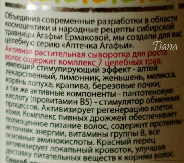 Сыворотка бабушки Агафьи для роста волос: состав и преимущества, правила применения, эффект от использования сыворотки от аптечки Агафьи