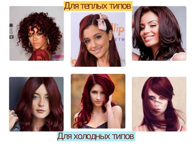Темно-бордовый цвет волос: фото модных оттенков на волосах разной длины (спелая, темная, черная, дикая вишня в шоколаде, винный глинтвейн, рубиновый, гранат и другие), кому подходит