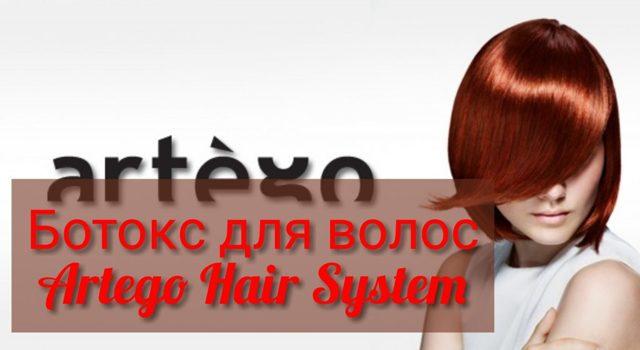 Ботокс для волос Артего (artego new hair system) результат применения, состав, фото до и после, отзывы