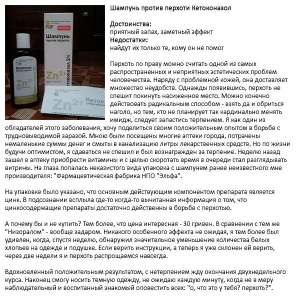 Кетоконазол шампунь: отзывы, инструкция по применению от перхоти, состав, список средств-аналогов с кетоконазолом, что из них лучше при себорейном дерматите