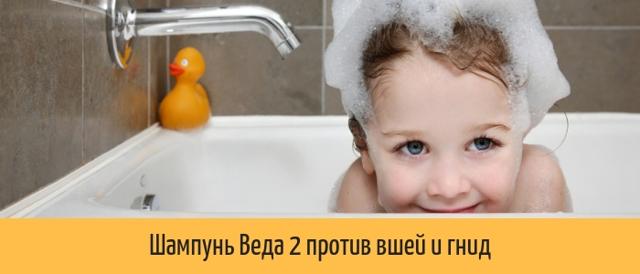 Веда 2 шампунь педикулицидный: отзывы, инструкция по применению от вшей, цена на средство