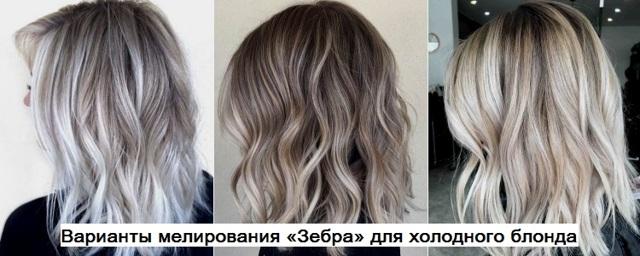 Мелирование зебра: фото, техника, видео как сделать, эффект окрашивания арбуз на темных и светлых волосах, пошаговая инструкция