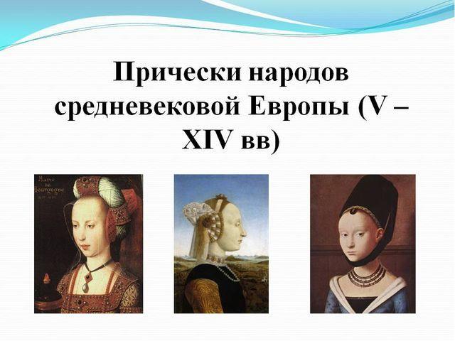 Прически Средневековья: женские и мужские укладки, популярные в средние века, как сделать самостоятельно подобную причёску для дам, современные варианты, фото знаменитостей