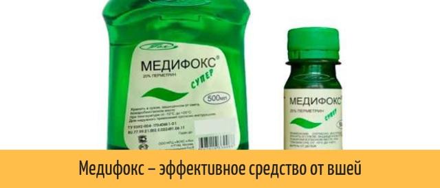 Медифокс: отзывы от вшей и гнид, цена, инструкция по применению, насколько эффективно помогает